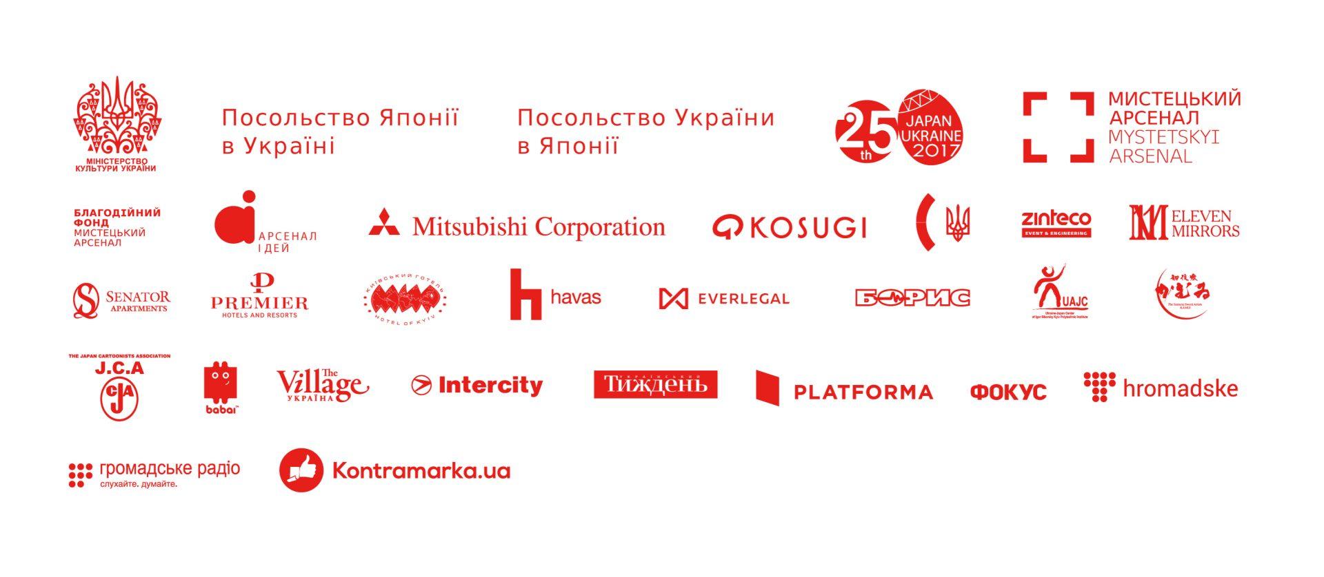 UJ-logo-partners (1)